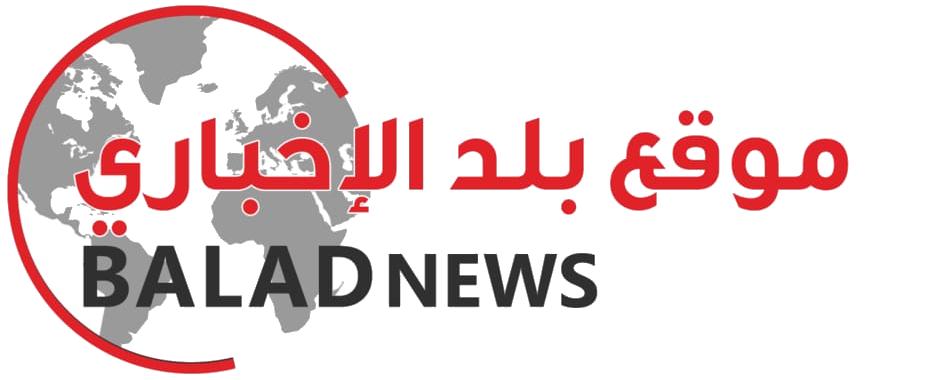موقع بلد الإخبارية